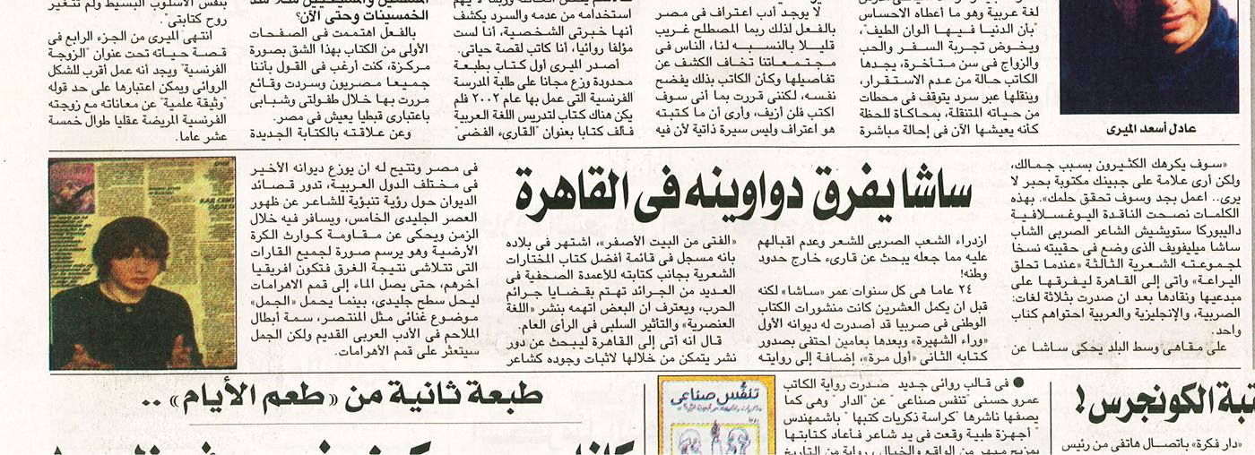 ساشا ميليفويف في جريدة الاخبار المصرية