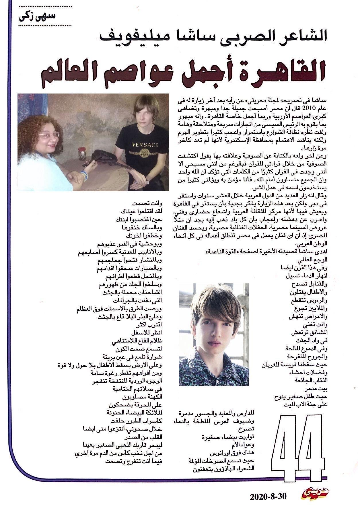 Saša Milivojev in Egyptian Newspapers Horreyati