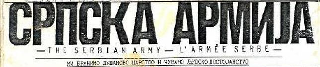 Srpska Armija